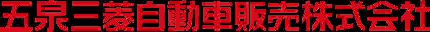 五泉三菱自動車販売株式会社