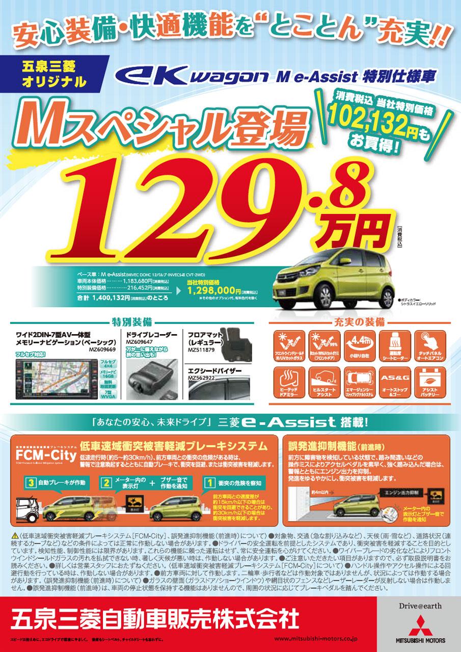 新型eKワゴン特別車のご案内!