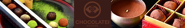 生チョコ、チョコレートの専門店。贈答・バレンタインに「しょこら亭」