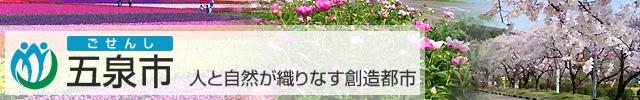 五泉市 イベント・観光情報