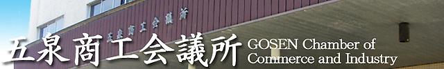 五泉商工会議所ホームページ
