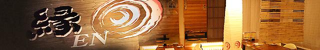 各種会合、宴会など、中華・洋食・和食の創作ダイニングなら居酒屋「縁 EN」