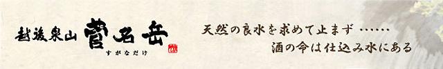 どっぱら清水で造った透明感のある淡麗な「菅名岳」で有名「近藤酒造株式会社」