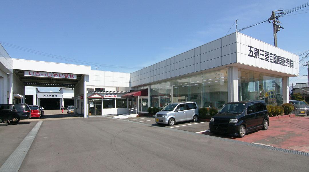 五泉三菱自動車販売サービスセンター